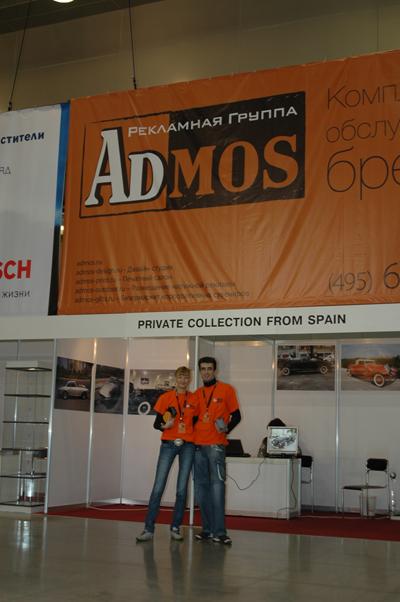 Эдмос на выставке
