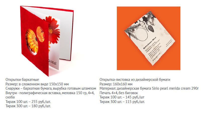 Виды складывания открыток 61