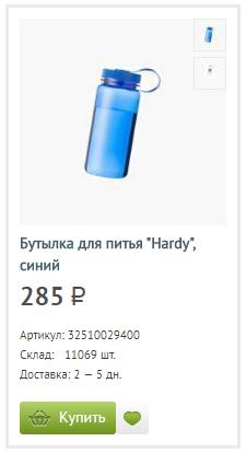 бутылки для питья