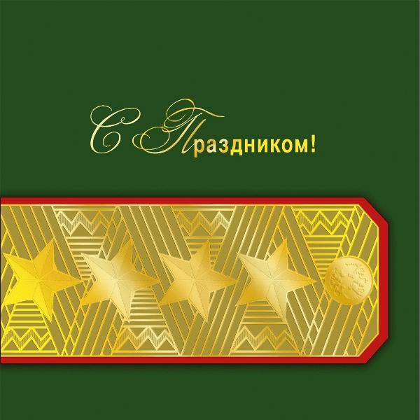 открытки на 23 февраля