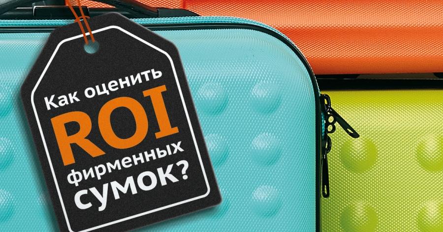 ROI фирменных сумок