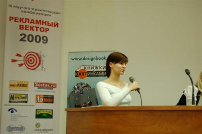 Демидова Евгения Исполнительный директор admos на  конференции рекламный вектор